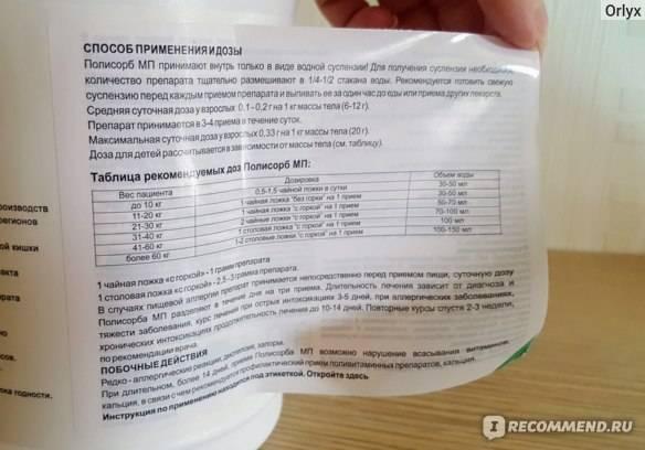 Полисорб мп порошок для приготовления суспензии для приема внутрь 25 г банка   (полисорб) - купить в аптеке по цене 251 руб., инструкция по применению, описание, аналоги