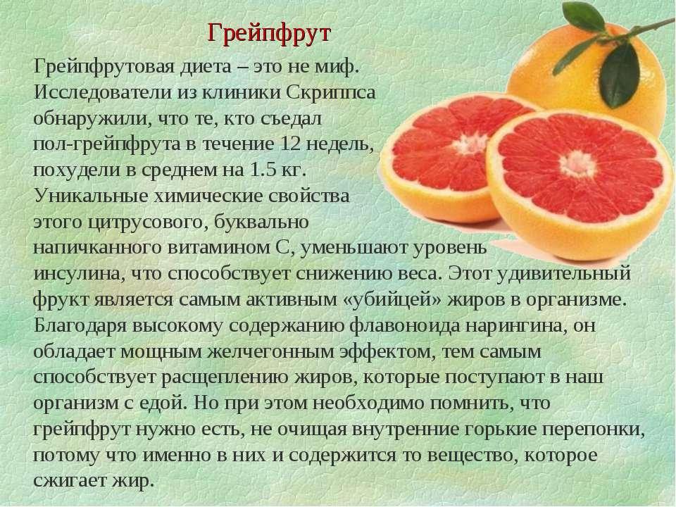 Грейпфрутовый сок при беременности — укрепляет иммунитет, борется с депрессией и бессонницей
