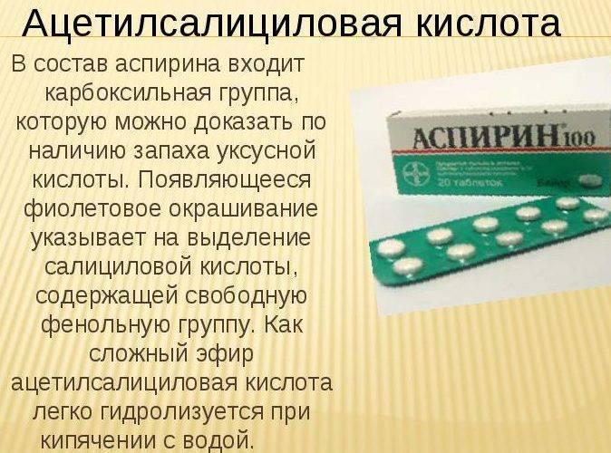 Ацетилсалициловая кислота + кофеин + парацетамол + аскорбиновая кислота — беременность и грудное вскармливание