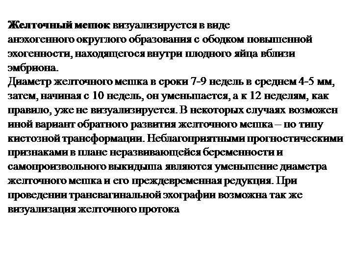 ᐉ желточный мешок неправильной формы. желточный мешок при беременности - ➡ sp-kupavna.ru