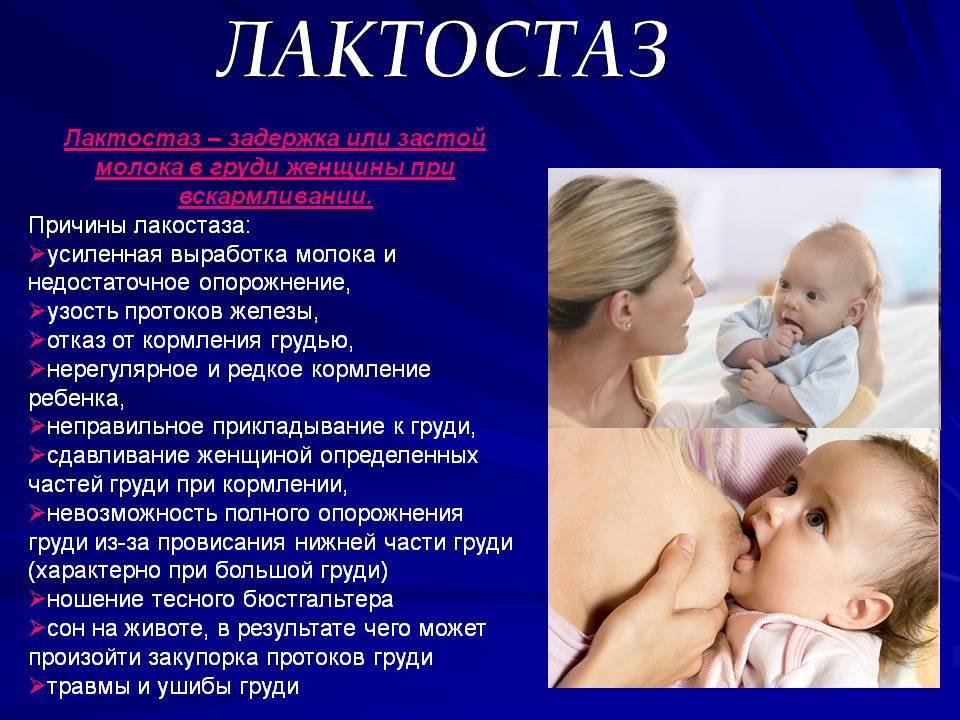 Уплотнение в молочной железе при грудном вскармливании: лечение при лактации – личный женский блог