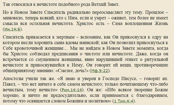 Можно ли православным в католическую церковь, католикам, армянам в православную?