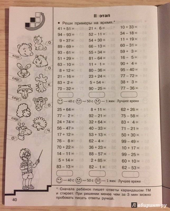 Как научить ребенка хорошо считать: в уме, до 10 и 100