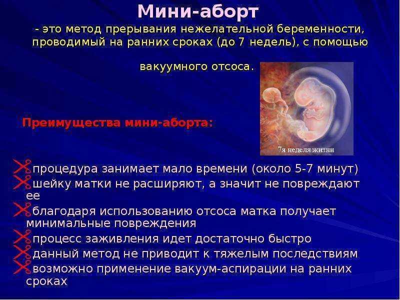 Внутриматочная инсеминация: как проходит - статья репродуктивного центра «за рождение»