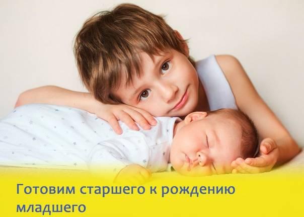 Как подготовить ребенка к рождению младшего?
