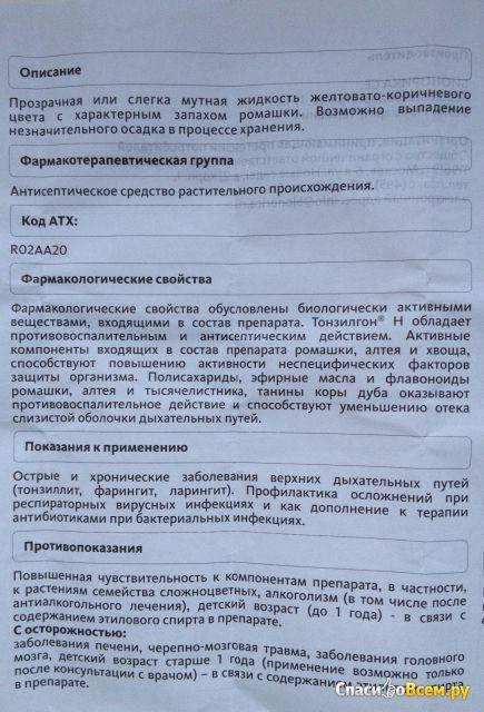 Тонзилгон н - инструкция по применению, описание, отзывы пациентов и врачей, аналоги