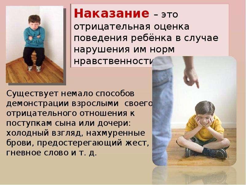 Бить или не бить ребенка – последствия физического наказания детей