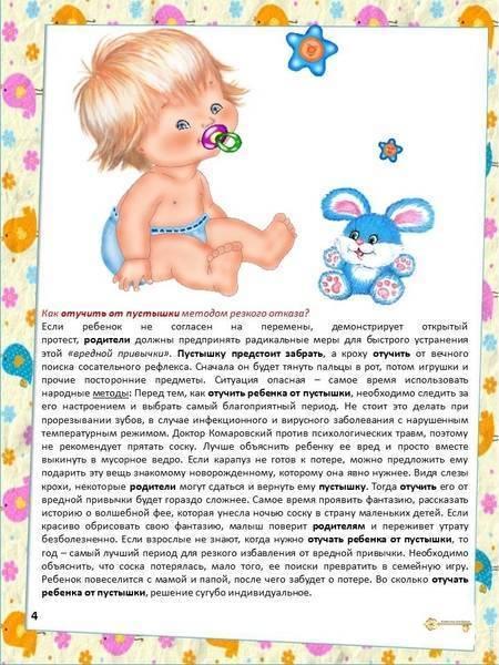 Польза пустышки для новорожденного комаровский