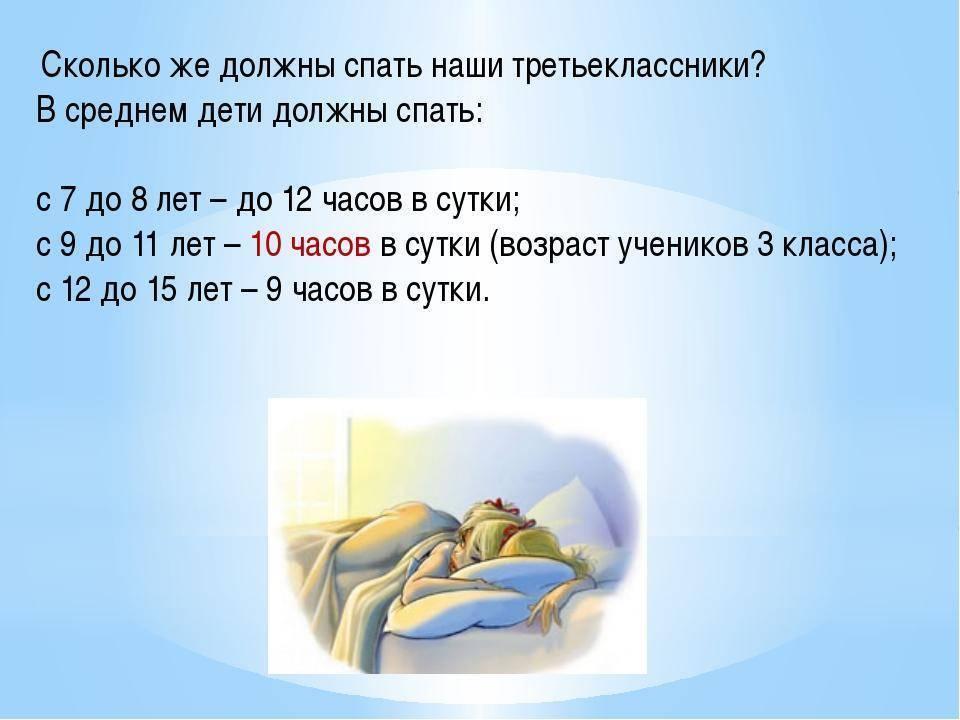 Сколько нужно спать подростку, нормы сна для подростков