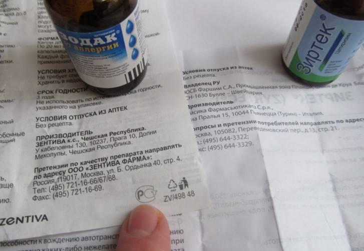 Зиртек - инструкция по применению, описание, отзывы пациентов и врачей, аналоги