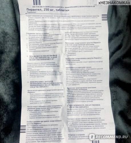 Пирантел - инструкция по применению, описание, отзывы пациентов и врачей, аналоги