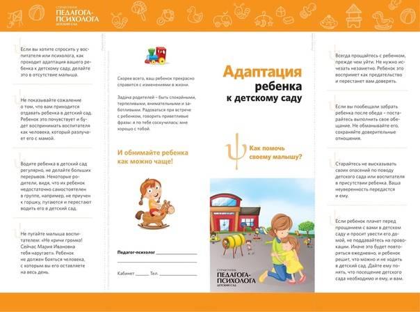Истерики в детском саду: что делать - как отучить ребенка плакать в детском саду