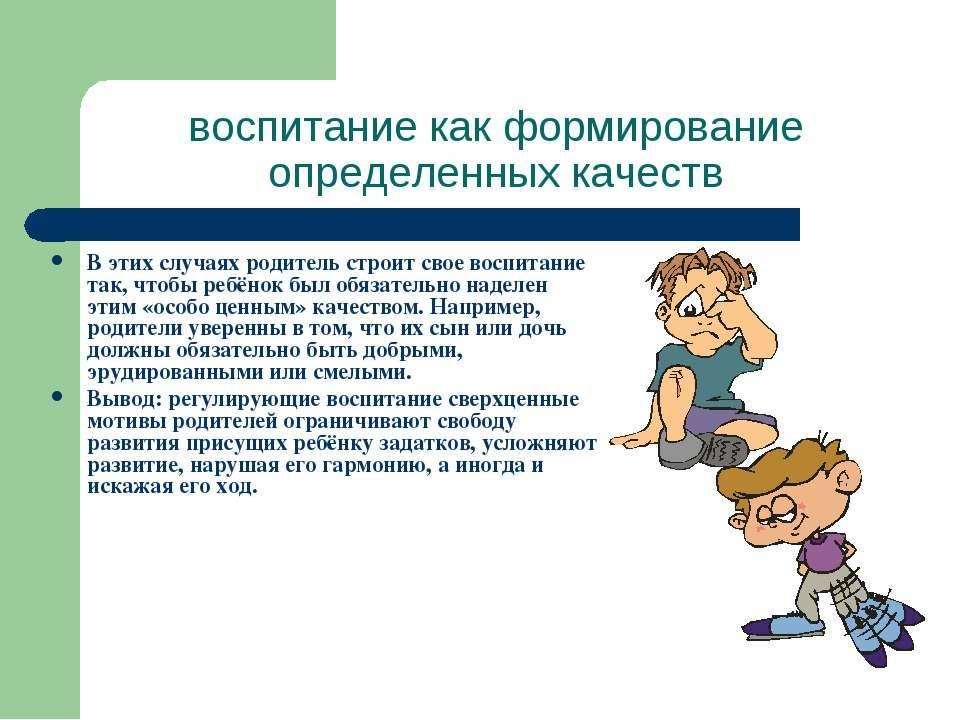 «нужно ли воспитывать в ребёнке послушание?»