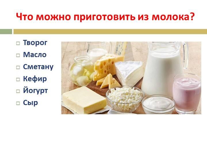 Как вводить молочные продукты при аллергии
