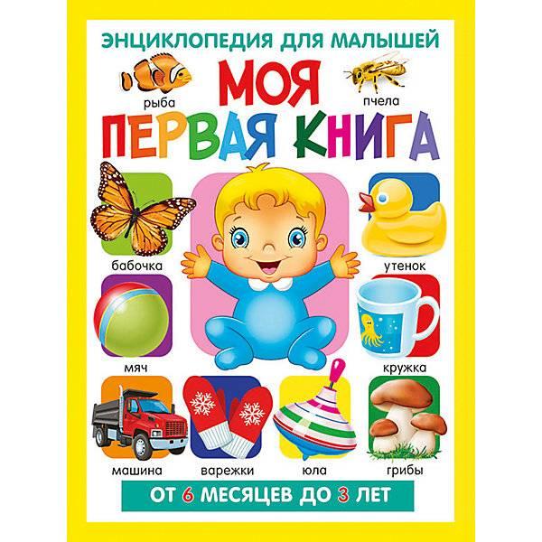 12 лучших развивающих книг для детей - рейтинг 2021