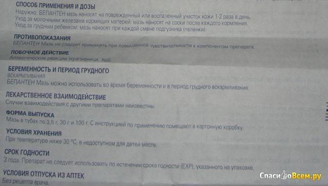 Виферон мазь для наружного и местного применения 40000 ме/г 12 г