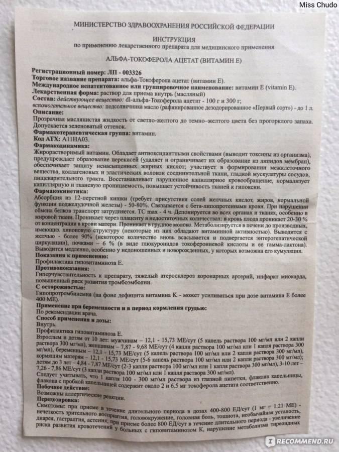 Рибофлавин мононуклеотид - инструкция по применению, описание, отзывы пациентов и врачей, аналоги