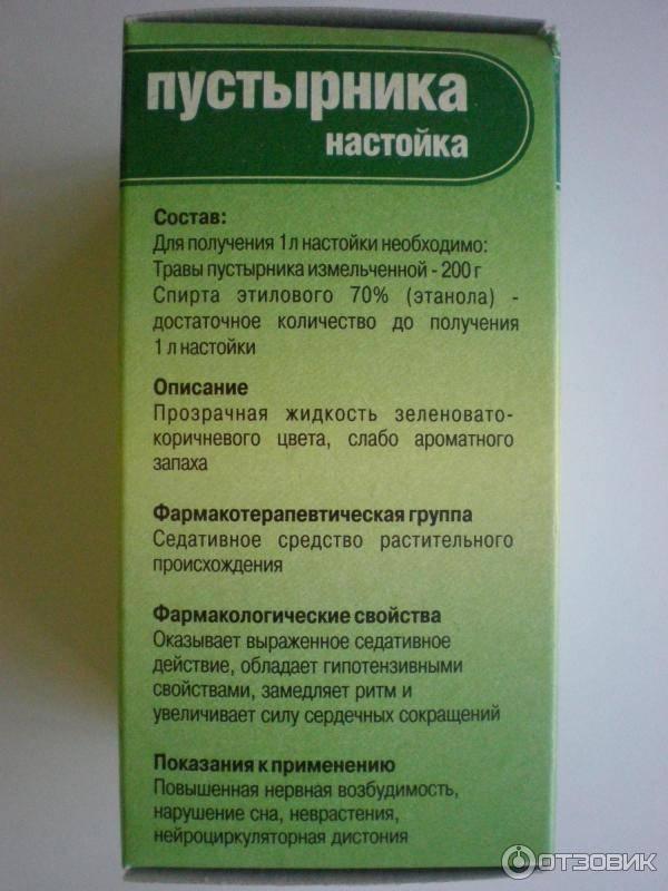 Пустырника настойка - инструкция по применению, описание, отзывы пациентов и врачей, аналоги