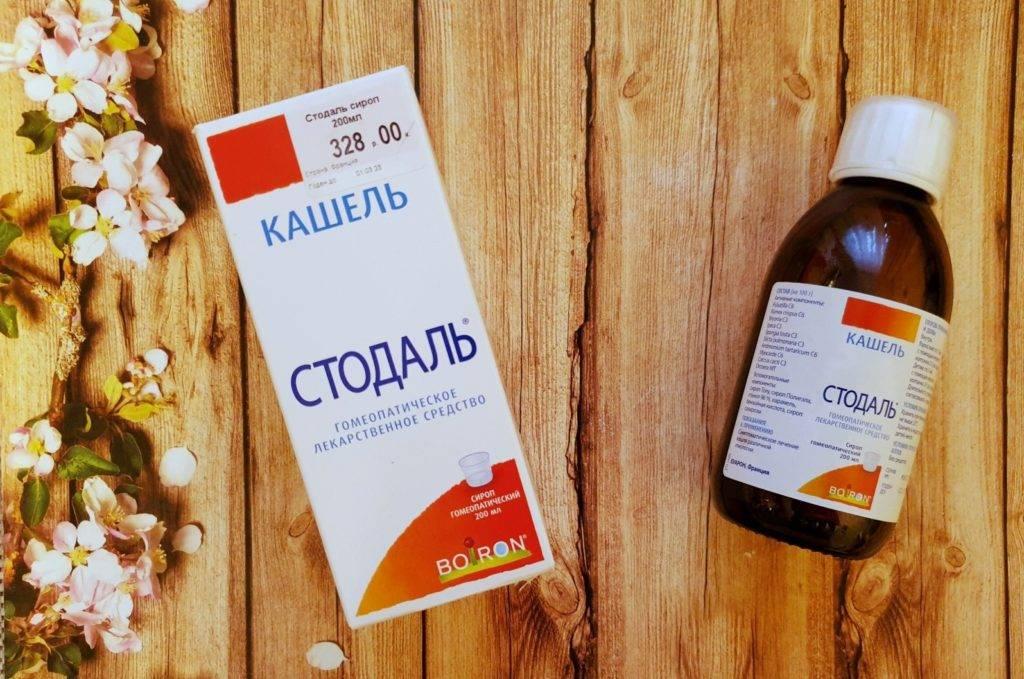 Стодаль в новосибирске - инструкция по применению, описание, отзывы пациентов и врачей, аналоги