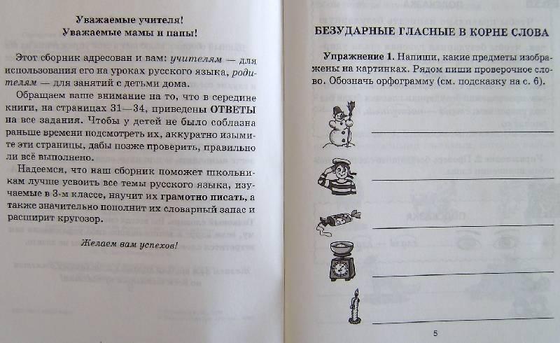 Как научить ребенка правильно писать: практические советы родителям