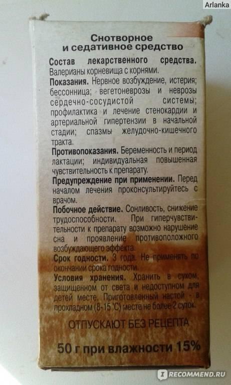 Как вызвать месячные с помощью лаврового листа?