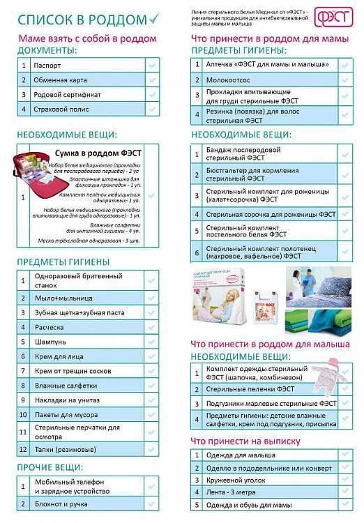 Собираем сумку в роддом: список вещей от huggies