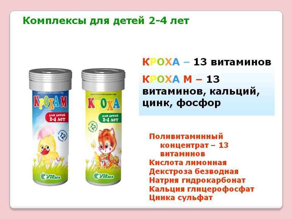 Витамины для детей с 1 года: советы по выбору и обзор лучших витаминных комплексов для малышей