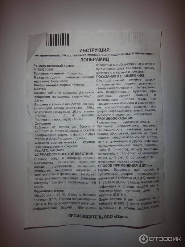 Лопедиум в саратове - инструкция по применению, описание, отзывы пациентов и врачей, аналоги