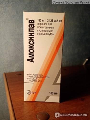 Амоксиклав порошок для приготовления суспензии для приема внутрь 400 мг+ 57 мг/5 мл 17,5 г флакон 70 мл   (lek d. d. [лек д.д.]) - купить в аптеке по цене 191 руб., инструкция по применению, описание, аналоги