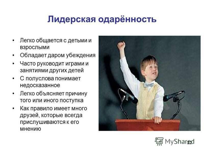 Как в ребёнке воспитать качества лидера
