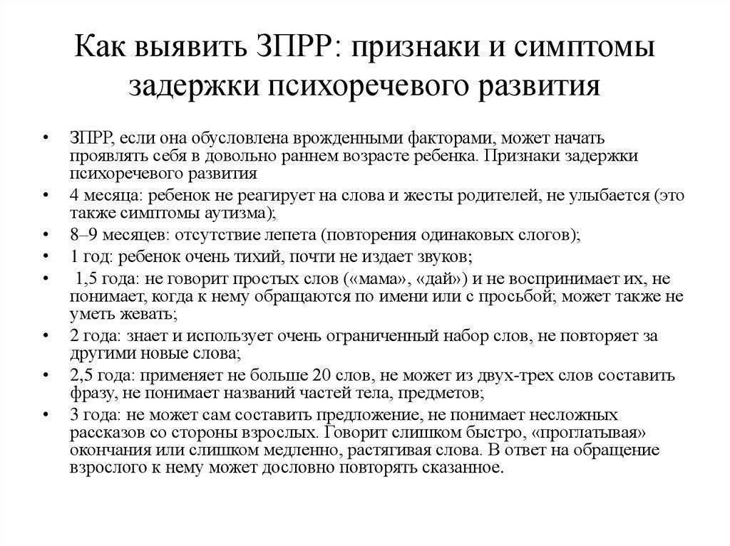 Задержка речевого развития (зрр), задержка психоречевого развития (зпрр). лечение зрр и зпрр в клинике «остмед» г. москва