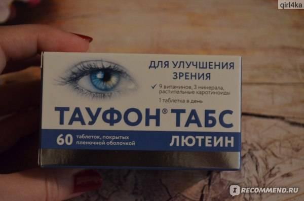 Витамины для глаз для детей - список лучших, цены, отзывы