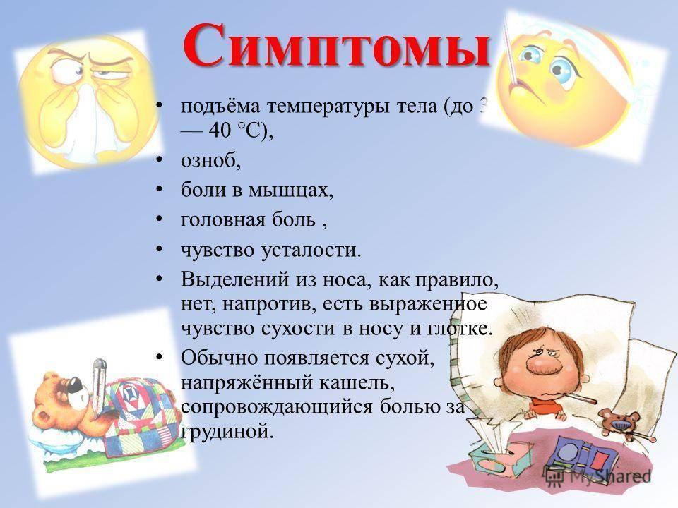 Сопли и насморк у ребенка с температурой и без — как помочь ребенку, чем лечить?