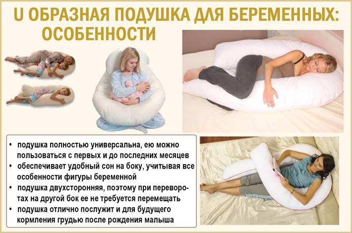 Подушки для беременных: как выбрать и какая лучше, как пользоваться u-образной подушкой в картинках, отзывы