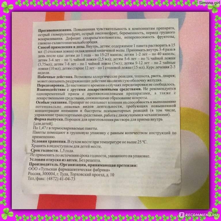 Микстура от кашля для детей сухая в воронеже - инструкция по применению, описание, отзывы пациентов и врачей, аналоги