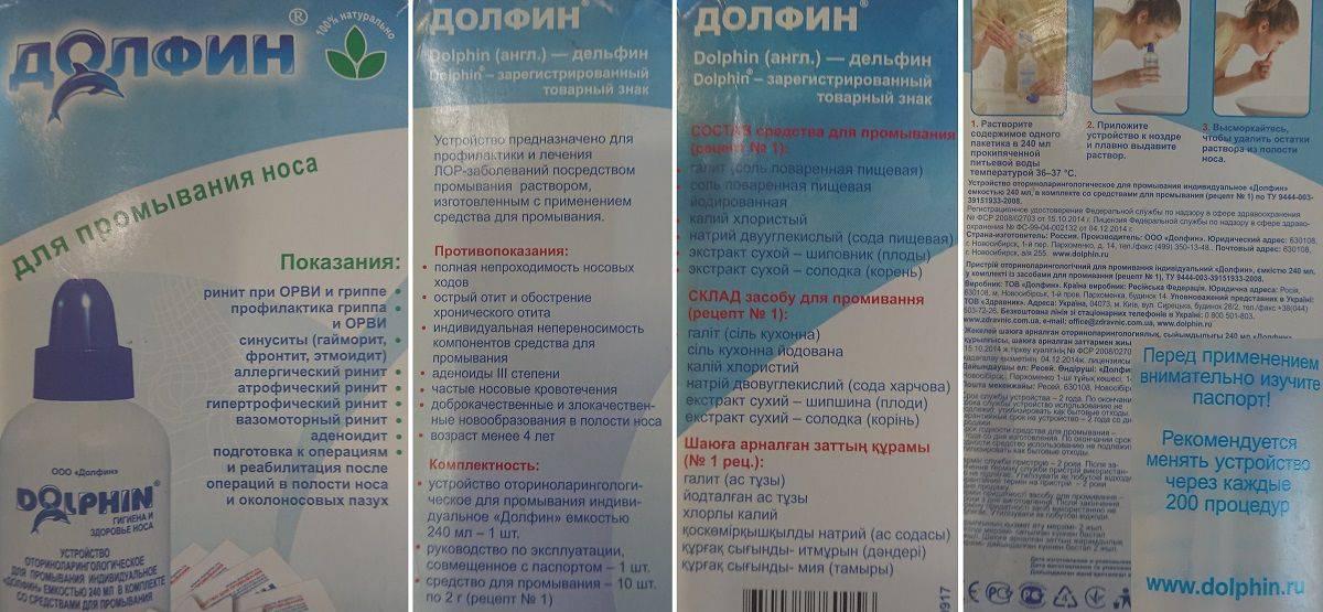 «аминокапроновая кислота» в нос ребенку: показания, инструкция по применению, отзывы