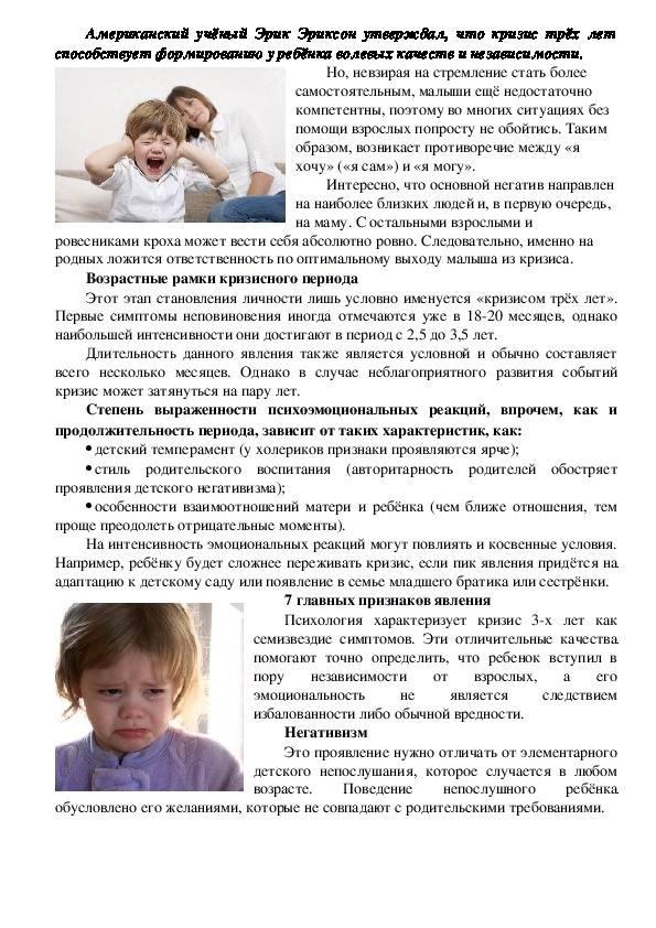 Кризис 3 лет у детей - как помочь ребенку