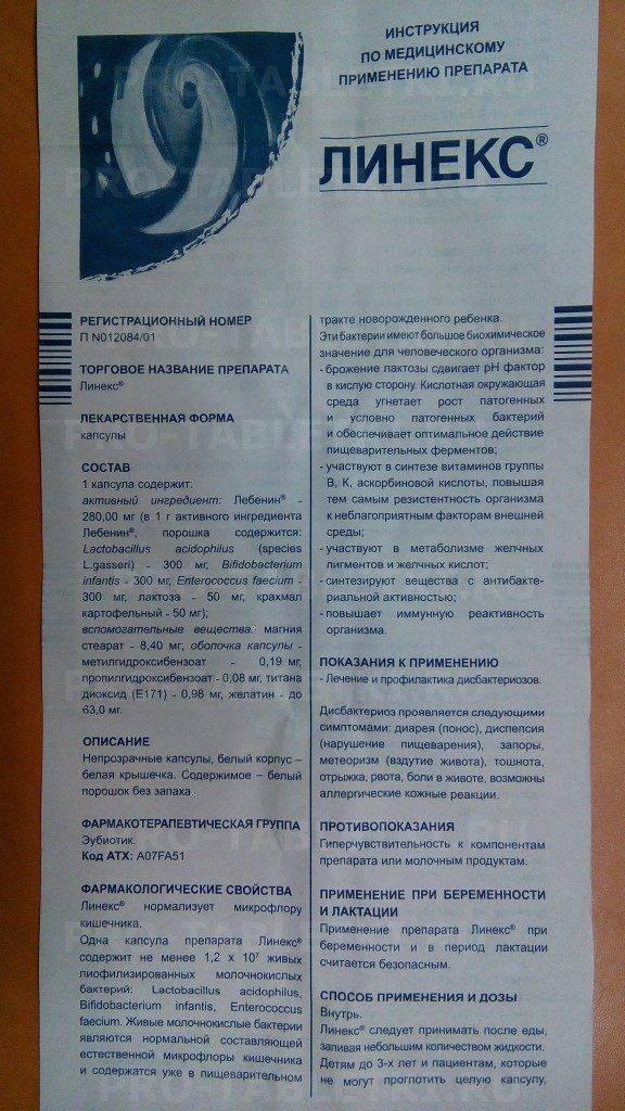 Лактобактерин сухой в воронеже - инструкция по применению, описание, отзывы пациентов и врачей, аналоги