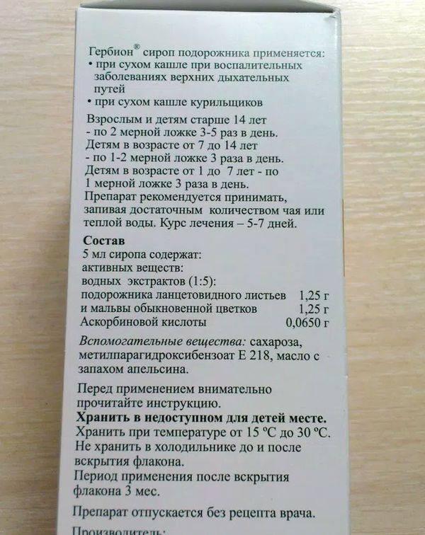 Гербион сироп подорожника: описание, инструкция, цена   аптечная справочная ваше лекарство