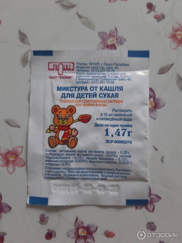 Микстура от кашля для детей сухая в омске - инструкция по применению, описание, отзывы пациентов и врачей, аналоги