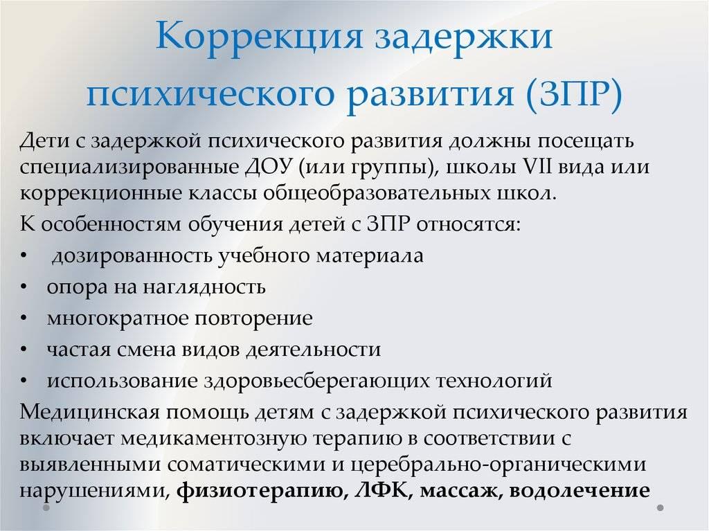 Иппотерапия или дельфинотерапия для детей с задержкой психоречевого развития (зпрр) – нейроспектр