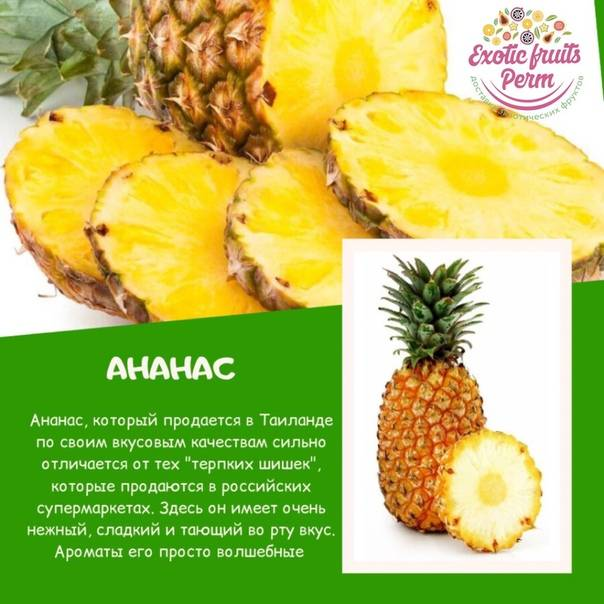 Можно ли кормящей маме ананас?