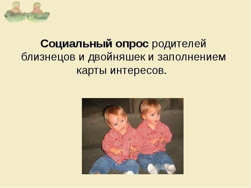 Особенности воспитания двойняшек и близнецов