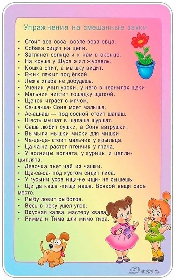 Скороговорки и чистоговорки для развития речи детей 5-6-7 лет