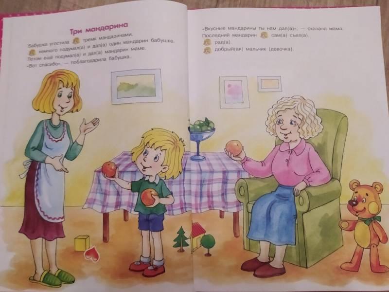 Как научить ребенка говорить в 1, 2, 3 года: упражнения, методики