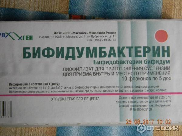 Инструкция по применению - бифидумбактерин