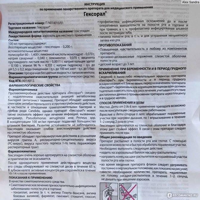 Гексорал в санкт-петербурге - инструкция по применению, описание, отзывы пациентов и врачей, аналоги