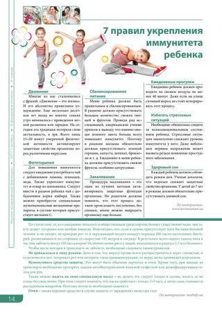 ➤ как повысить иммунитет ребенку в 3 года