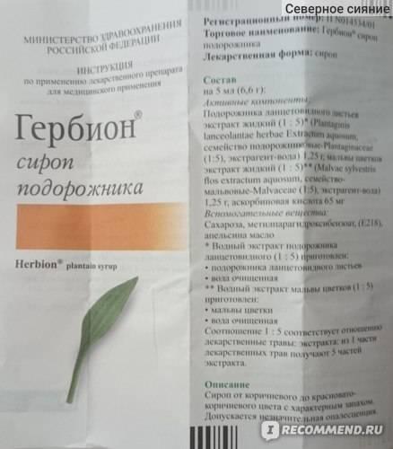 Сироп гербион от сухого и влажного кашля — инструкция по применению