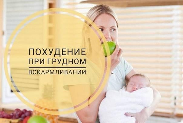 Как похудеть после родов не кормящей маме